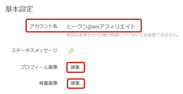 LINE公式アカウントのプロフィール設定