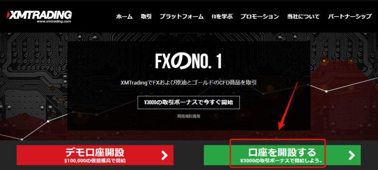 XMTrading新規口座開設