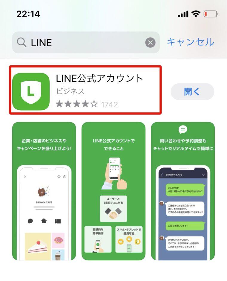 LINE公式アカウントのアプリインストール