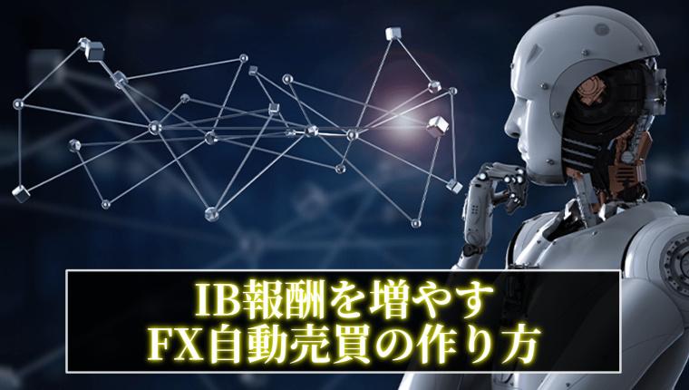 XMアフィリエイトで稼げるFX自動売買ツール