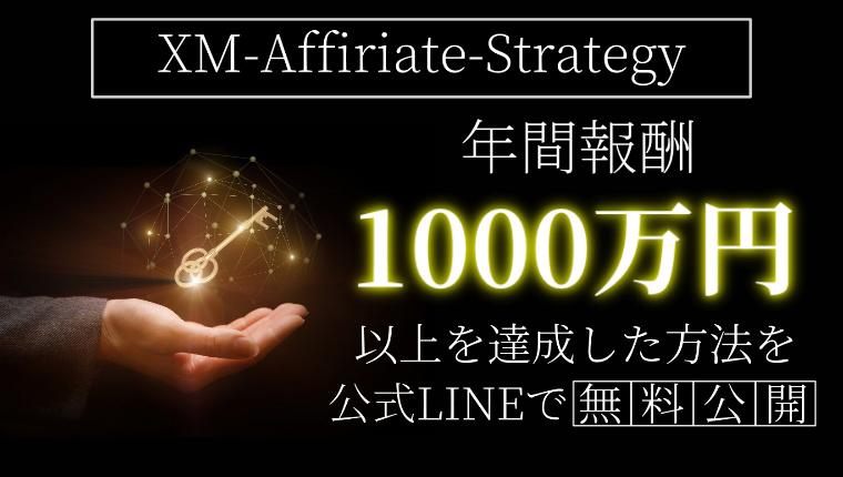 XMアフィリエイトで年間報酬1000万円
