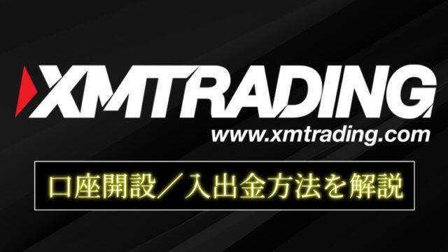 XMTrading口座開設