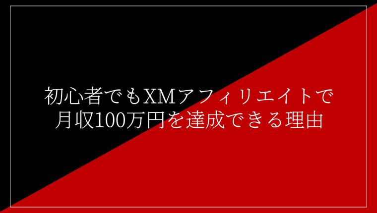 XMアフィリエイト初心者でも月収100万円