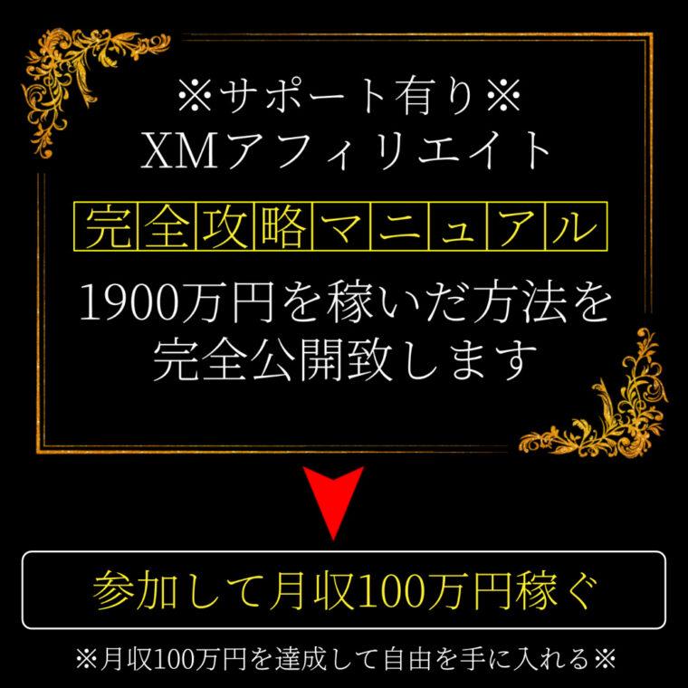 XMアフィリエイト完全攻略マニュアル